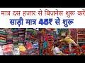 Surat Textile Market |Wholesale Saree Market Surat