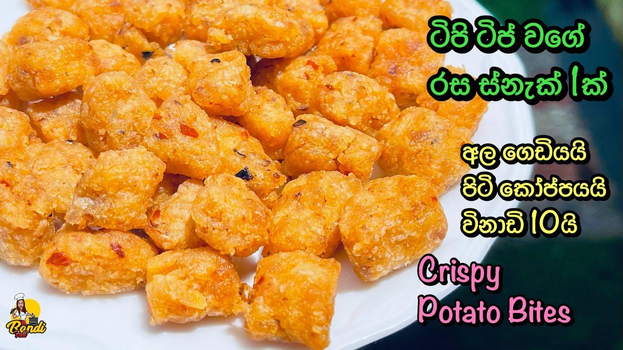 අල ගෙඩියෙන් මෙච්චර රසට ක්රිස්පියට පොටෑටෝ බයිට්ස්  😮Crispy Potato Bites Recipe in 10 Minutes