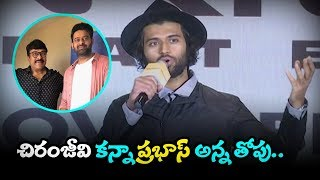 Vijay Devarakonda Comments on Chiranjeevi and Prabhas | Terminator Dark Fate Movie Team Press Meet