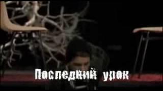Русский трейлер к фильму Последний урок