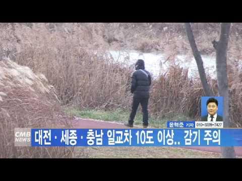 [대전뉴스]대전·세종·충남 일교차 10도 이상.. 감기 주의