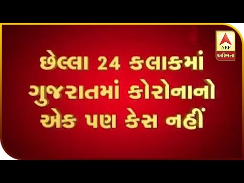 Not A Single Case Of Covid-19 In Gujarat From Last 24 Hours | ABP Asmita