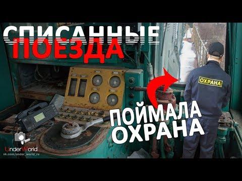 Другая Рязань #1   Заброшенные поезда РЖД   Поймала охрана   Сталк с UnderWorld
