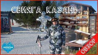 Свияжские холмы в 4k Казань короткий обзор Свияга Горные лыжи