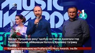 webкамера   Камера Установлена  ProParty M1 Music Awards  Инь Ян   05 12 2016