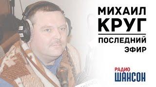 Михаил Круг. Последний эфир на Радио Шансон
