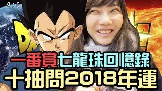 Sandy - 七龍珠回憶錄一番賞!十抽問2018年運