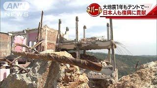 ネパール復興に日本人貢献「現地の材料、業者で・・・」(16/04/23)