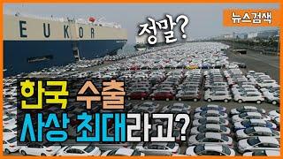 3.27 로이터가 쓰고 한국만 모른다.. 대한민국 수출 사상 최대 기록중