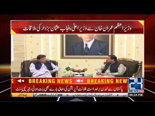 PM Imran Khan Important Meeting With CM Usman Buzdar In Lahore