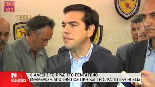 TsiprasPentagwno