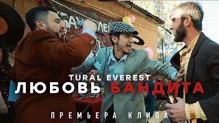 Tural Everest - Любовь бандита | Премьера клипа 2018