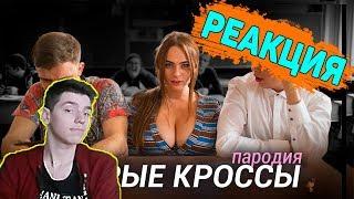 РЕАКЦИЯ Тима Белорусских - МОКРЫЕ КРОССЫ (ПАРОДИЯ) | Тима Белорусски | МОКРЫЕ КРОССЫ | Четкий паца