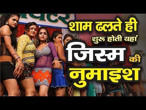 Sonpur Mela : रंगीनियत और मस्ती से भरपूर है यहां की थियेटर, क्या-क्या होता है रात में आप भी जानिए