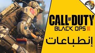 Call of Duty Black Ops 3 | إنطباعات