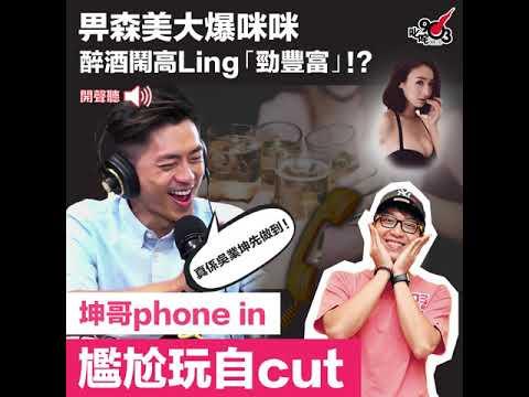 畀森美大爆「咪咪」:醉酒鬧高Ling「勁豐富」?坤哥phone in尷尬玩自cut!