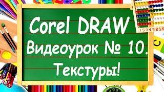 Corel DRAW. Урок №10. Заливка узором и текстурой в Corel DRAW.