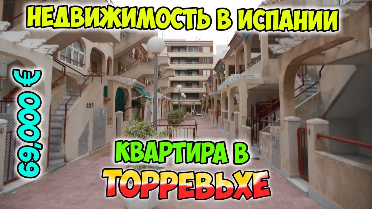 Купить квартиру недвижимость в испании квартиры на продажу в болгарии
