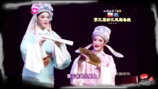 越剧孟丽君·探病 王志萍黄慧 20160110 说&唱均字幕 Chinese Yue Opera