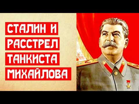 Сталин и расстрел танкиста Михайлова!