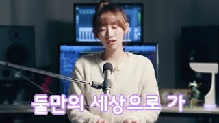 크러쉬 (Crush) - 둘만의 세상으로 가 (Cover by SeoRyoung 박서령)