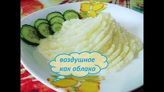 Воздушное картофельное пюре без яиц и молока пошагово Секреты приготовления /Air mashed potatoes