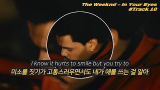 The Weeknd (위켄드) - In Your Eyes [가사해석/번역]
