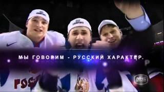 Чемпионат мира по хоккею 2011 U20-Поколеник Next(скачать данное видео можно тут http://rutracker.org/forum/viewtopic.php?t=3500545 (HD720) Клип посвящён молодёжной сборной России..., 2011-03-28T20:48:38.000Z)
