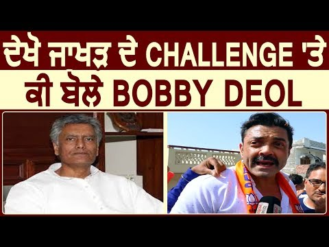 Exclusive Interview: देखिए Sunil jakhar के Challange पर क्या बोले Bobby Deol