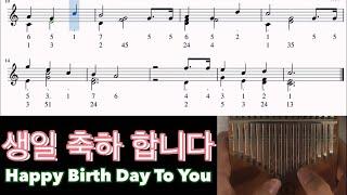 [칼림바 악보] 생일 축하 합니다 [Kalimba Sh…
