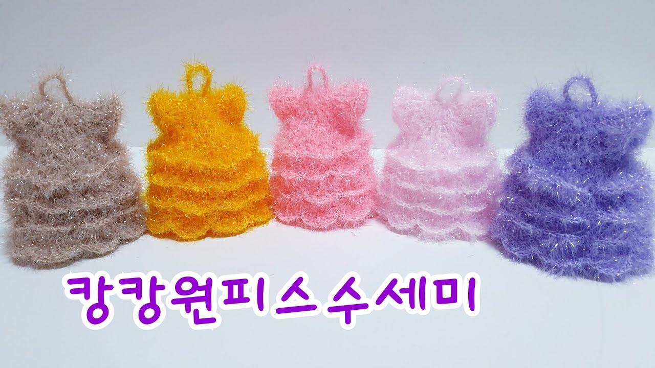 캉캉원피스수세미/수세미뜨기/원피스수세미
