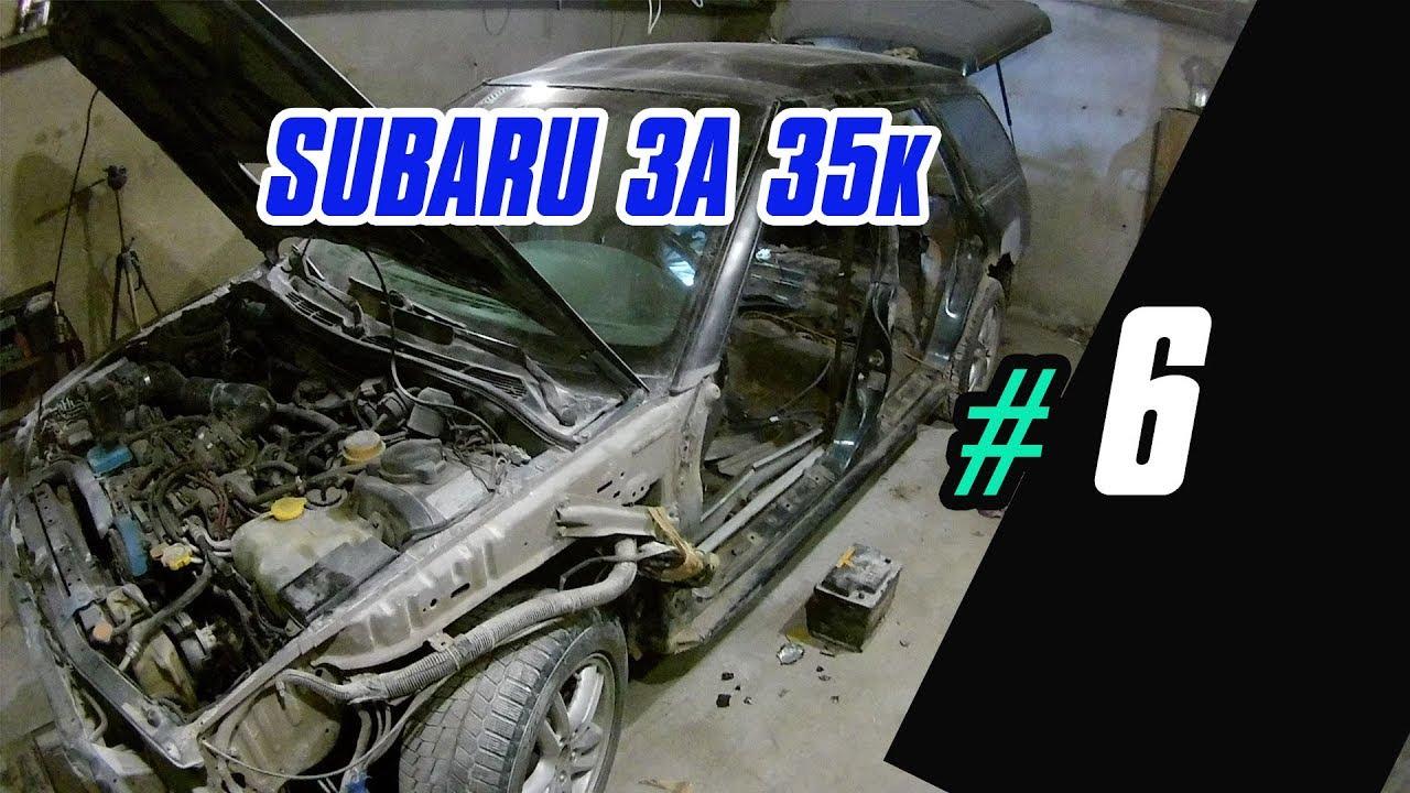 Subaru за 35 000: ВО ВСЕ ТЯЖКИЕ. Ремонт бамперов, капота, разборка машины. Subaru Legacy bf