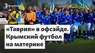 Таврия в офсайде Крымский футбол на материке Доброе утро Крым