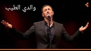 كاظم الساهر - والدي الطيب - مع الكلمات - Waldy Al Tayeb - Kazim Al Sahir