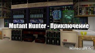 Minecraft Mutant Hunter- приключение. прохождения карты выпуск 1