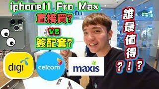 电话被偷直接买iphone11promax!DigiCelcomMaxis直接买?谁最便宜?我全部问清楚给你们!!【DailyVlog】