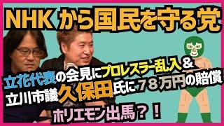 【N国党】立花代表の会見にプロレスラー乱入&久保田学氏に78万円の賠償