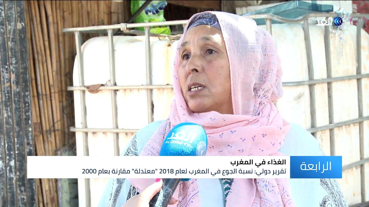 قناة الغد:المغرب يتقدم في مؤشر الجوع العالمي وجهود حكومية وتطوعية للقضاء عليه