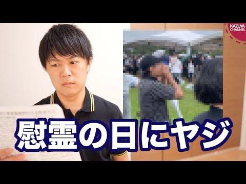 2019/06/24 罵声に政治主張…沖縄の「慰霊の日」がカオスすぎる