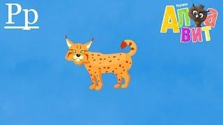 АЛФАВИТ - Буква Р - Учим буквы - Обучающие мультики для малышей