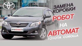 Замена робота на автомат Toyota Corolla