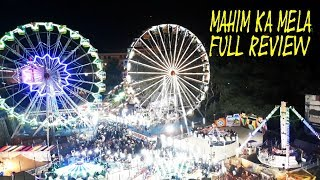 माहिम का मेला 2018 | MAHIM MELA 2018 | Mahim Fun Fair 2018 | FUN FAIR RIDES | PART 3