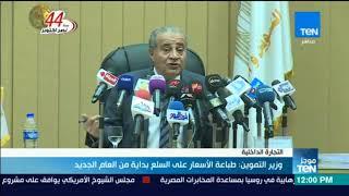 موجز TeN - وزير التموين: طباعة الأسعار على السلع بداية من العام الجديد