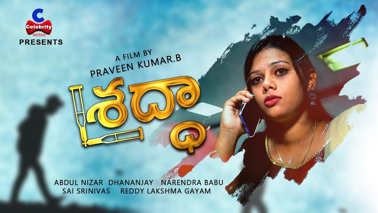 Shradha Latest Telugu Short Film Motion Poster Latest Short Films 2019 Celebrity Media Youtube