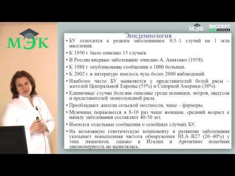 Лекция для врачей: Болезнь Уиппла. Клинический случай