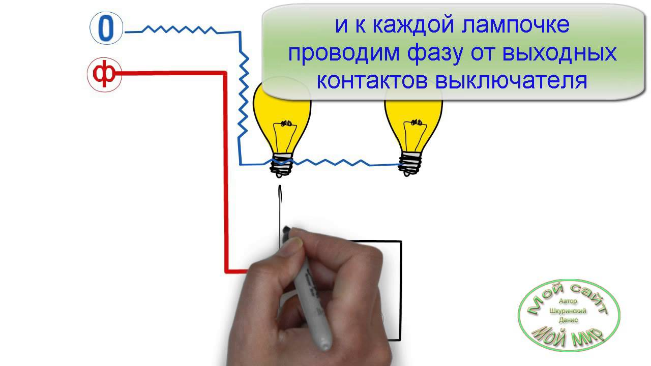 Два переключателя на две лампочки схема