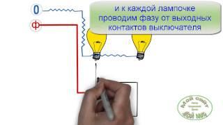 Схема подключения двойного выключателя(Три минуты Вашего внимания, и Вы знаете как подключить двойной выключатель освещения. Ещё полезные видео..., 2013-08-01T06:54:45.000Z)