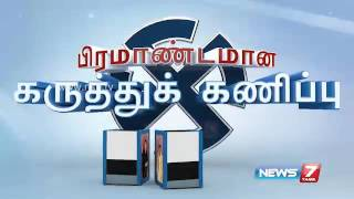News7 Tamil + Dhinamalar Opinion Poll Result - North Zone