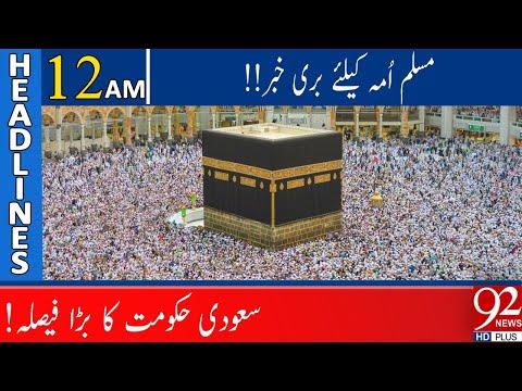 Saudi Arabia announces Hajj Policy 2021   Headlines   12:00 AM   13 June 2021   92NewsHD thumbnail
