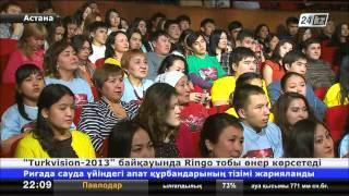 «Turkvision-2013» байқауында ел намысын Ringo тобы қорғайды